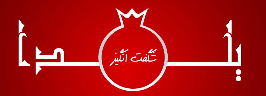 نمایندگی اخوان در تبریز