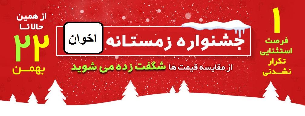 جشنواره اخوان در تبریز نمایندگی اخوان در تبریز
