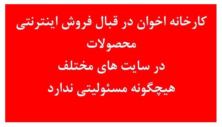 اخوان تبریز نمایندگی رسمی اخوان در تبریز