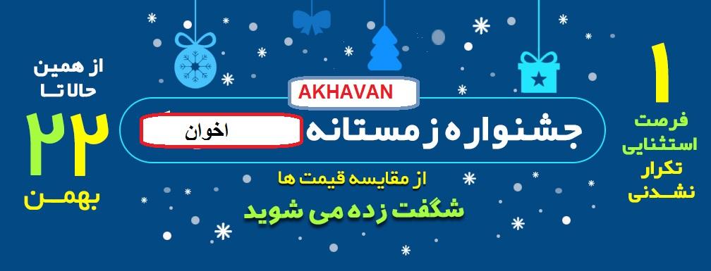 جشنواره فروش محصولات اخوان تبریز بازرگانی میثم نمایندگی اخوان