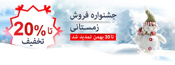 اخوان تبریز نمایمدگی رسمی محصولات اخوان در تبریز اذربایجان شرقی