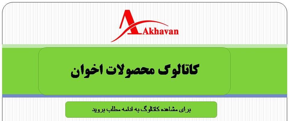 اخوان تبریز نمایندگی اذربایجان شرقی بازرگانی میثم کاتالوگ محصولات اخوان