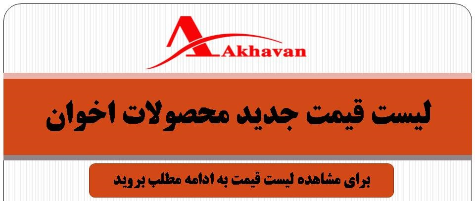 بازرگانی میثم تنها نماینده رسمی محصولات اخوان در استان آذربایجان شرقی و تبریز