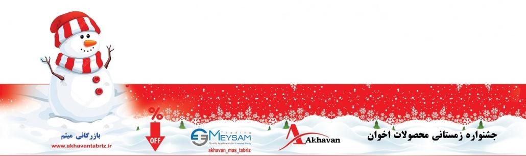 جشنواره زمستانی محصولات اخوان تبریز بازرگانی میثم