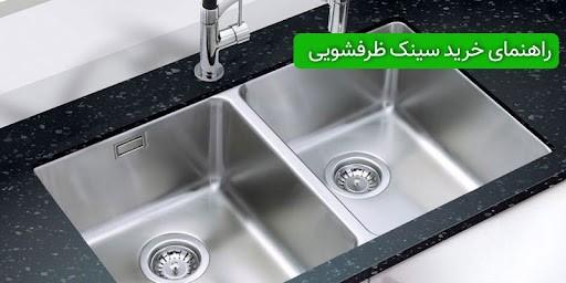نکات مهم جهت خرید سینک ظرفشویی
